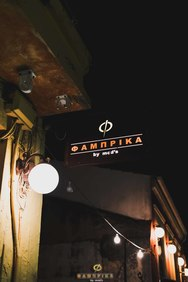 Η έναρξη του Καρναβαλιού συνεχίστηκε στο Φάμπρικα! (φωτο)