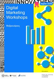 Digital Marketing Workshops στην Τεχνόπολη Δήμου Αθηναίων