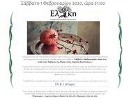 Κοπή της Πρωτοχρονιάτικης Βασιλόπιτας του Εξωραϊστικού και Πολιτιστικού Συλλόγου Νέων Ελίκης στην Ταβέρνα 'La Playa'