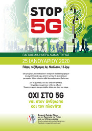 Συγκέντρωση διαμαρτυρίας κατά του 5G στην Αγίου Νικολάου