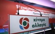 Το ΚΙΝΑΛ τάσσεται υπέρ της αμυντικής συνεργασίας Ελλάδας - ΗΠΑ