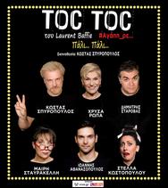 Η πολυαγαπημένη ψυχοθεραπευτική κωμωδία «Toc Toc Αγάπη ρε» επιστρέφει στην Πάτρα!