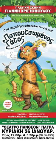 """Η παιδική παράσταση """"Ο Παπουτσωμένος Γάτος"""" έρχεται στην Πάτρα"""