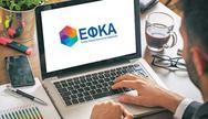 Ξεκινά ο e-ΕΦΚΑ από την 1η Μαρτίου