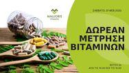 Δωρεάν Μέτρηση Βιταμινών στο Βιταμίνες - Υγιεινές Τροφές Μαλλιώρης