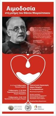 Η Πάτρα τιμά τη μνήμη του Θάνου Μικρούτσικου με μια κίνηση ευαισθησίας!