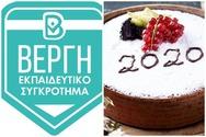 Πάτρα: Το ΙΕΚ Βέργη κόβει την πρωτοχρονιάτικη πίτα του!