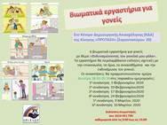 Βιωματικά Εργαστήρια για Γονείς στην Κίνηση Πρόταση