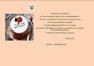 Κοπή Πρωτοχρονιάτικης Πίτας στο Καραμανδάνειο Νοσοκομείο Παίδων