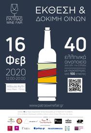 Έκθεση και Δοκιμή Οίνων Patras Wine Fair στην Αίθουσα Αίγλη