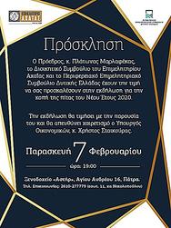Κοπή Πρωτοχρονιάτικης Πίτας του Επιμελητηρίου Αχαΐας στο Ξενοδοχείο Αστήρ