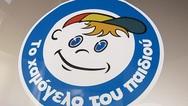 Ολοκληρώθηκε με μεγάλη επιτυχία ο ραδιοτηλεμαραθώνιος της ΕΡΤ για «Το Χαμόγελο του Παιδιού»