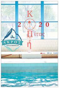 Κοπή Πίτας 2020 στο Κολυμβητήριο Πεπανός