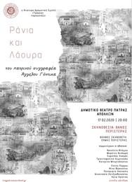 «Ράνια και Λάουρα» στο Δημοτικό Θέατρο Απόλλων
