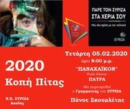 Κοπή πρωτοχρονιάτικης πίτας της Ν.Ε. Αχαΐας του ΣΥΡΙΖΑ στο Παναχαϊκόν