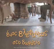 'Ένας Ελέφαντας στο Δωμάτιο' από τη Μουσική Βιβλιοθήκη Λίλιαν Βουδούρη στο Μέγαρο Μουσικής Αθηνών