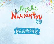 Δήμος Ναυπακτίας: Και το όνομα του φετινού Καρναβαλιού... Θαλασσοταραχές!