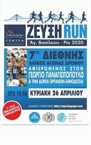 Ζεύξη Run 2020