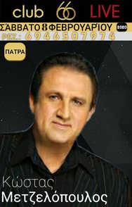 O Κώστας Μετζελόπουλος στο Club 66