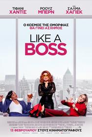 «Like A Boss» - Μία κωμωδία με επίκεντρο τη γυναικεία φιλία και τους επαγγελματικούς στόχους (video)