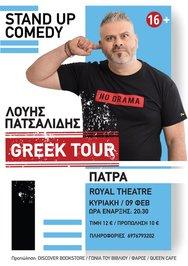 """Διαγωνισμός: Το patrasevents.gr σας στέλνει στο stand up comedy """"Made in Cyprus""""!"""