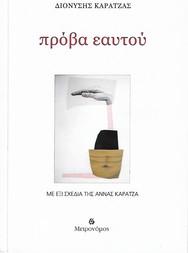 """Παναγιώτης Αντ. Ανδριόπουλος: """"Η «Πρόβα εαυτού» του Διονύση Καρατζά και «Ο γελαστός κήπος» του"""""""