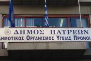 'Πάτρα Ενωμένη': Να επαναπροσληφθούν οι εργαζόμενοι του Κοινωνικού Οργανισμού του Δήμου Πατρέων