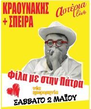 Σταμάτης Κραουνάκης + Σπείρα Σπείρα στα 'Αστέρια live'