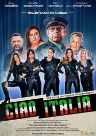 Προβολή Ταινίας 'Ciao Italia' στην Odeon Entertainment