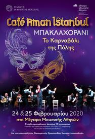 «Μπακλαχοράνι, Το Καρναβάλι της Πόλης» στο Μέγαρο Μουσικής Αθηνών