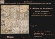 'Ελληνισμός και Διαφωτισμός' στο Επιμελητήριο Αχαΐας