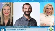 Η on air φάρσα του Λεωνίδα Κουτσόπουλου σε Καραβάτου - Κατσούλη (video)