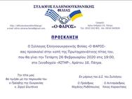 Κοπή Πρωτοχρονιάτικης Πίτας του Ελληνοουκρανικού Συλλόγου Φιλίας 'Φάρος' στο Ξενοδοχείο Αστήρ