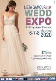 Lista Gamou Patras WEDD EXPO στην Αγορά Αργύρη