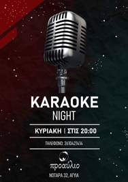 Karaoke Night στο Προαύλιο