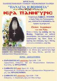 Ιερά Πανήγυρις στον Ι.Ν. του ΠΓΝΠ