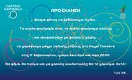 Πάτρα - Στον ΚΟΔΗΠ για το ''δεκατιανό'' τα έσοδα από το χορό του Καρναβαλικού Οργανισμού