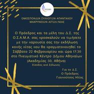 Κοπή Πίτας της Ομοσπονδίας Συλλόγων Απανταχού Μακρύνειων Αιτωλοακαρνανίας στο Πνευματικό Κέντρο του Δήμου Αθηναίων