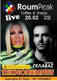 Τσικνοπέμπτη Live στο Roumpeak