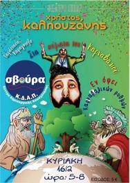 Παράσταση Καραγκιόζη - 'Στα κύματα του Καρναβαλιού' στη Σβούρα
