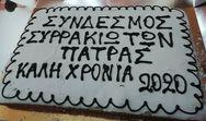 Ο Σύνδεσμος Συρρακιωτών Πάτρας και Δυτικής Ελλάδας «Γεώργιος Ζαλοκώστας» έκοψε την πίτα του