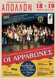 """Πάτρα - Η μουσική παράσταση """"Οι Αρραβώνες"""" στο θέατρο Απόλλων"""