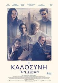 Πάμε σινεμά; - Οι ταινίες που θα δούμε το Μάρτιο στην Πάτρα!