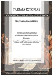 Ο Θάνος Βερέμης στα «Ταξίδια Ιστορίας» στο Πολιτιστικό Κέντρο 'Αλέκος Μέγαρης'