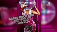 Crazy Disco Girl w. Deckadance at ΓΙΑΦΚΑ