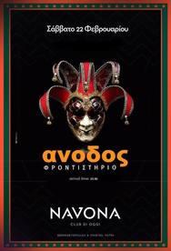 Πάρτυ Φροντιστηρίου Άνοδος στο Navona Club di Oggi