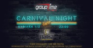 Carnival Night at ΓΙΑΦΚΑ