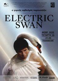 Προβολή Ταινίας 'Ηλεκτρικός Κύκνος' στο Πάνθεον