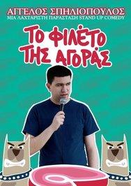 """Διαγωνισμός: Το patrasevents.gr σας στέλνει στο stand up comedy """"Το Φιλέτο της Αγοράς""""!"""