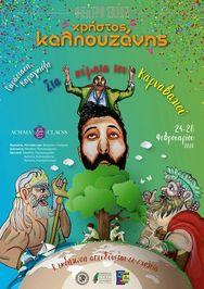 Παράσταση Καραγκιόζη - 'Στα κύματα του Καρναβαλιού' στην Achaia Clauss